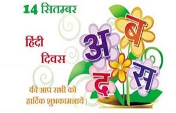 Celebration of Hindi Divas on 14th September 2018 at 1530 hrs at Consulate General of India, Mandalay