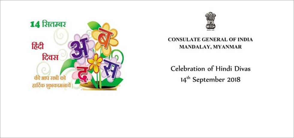 Celebration of Hindi Divas on 14th September 2018 at 1530 hrs at Consulate General of India, Mandalay