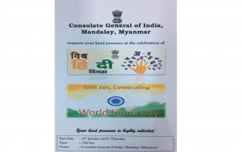 Celebration of World Hindi Day on 10th January 2019 at 1500 hours at the Consulate