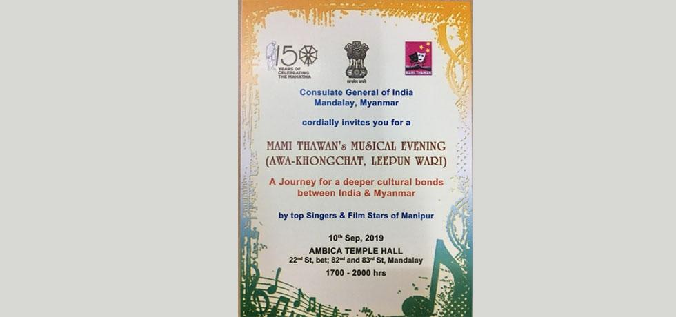 Mami Thawan's Musical Evening on 10th September 2019 at Ambica Temple Mandalay